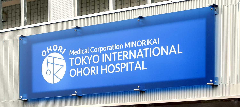 病院理念・特徴