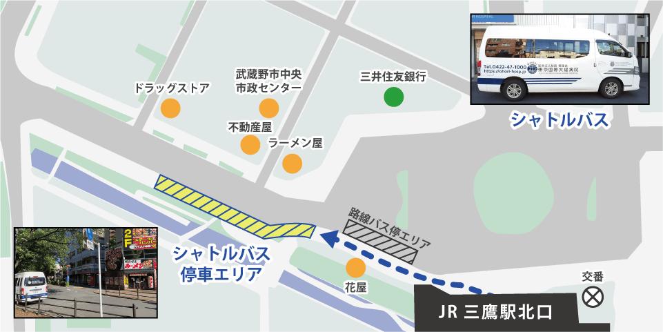 東京国際大堀病院シャトルバスJR三鷹駅北口乗車場マップ