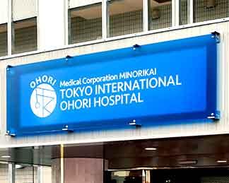 東京国際大堀病院看板