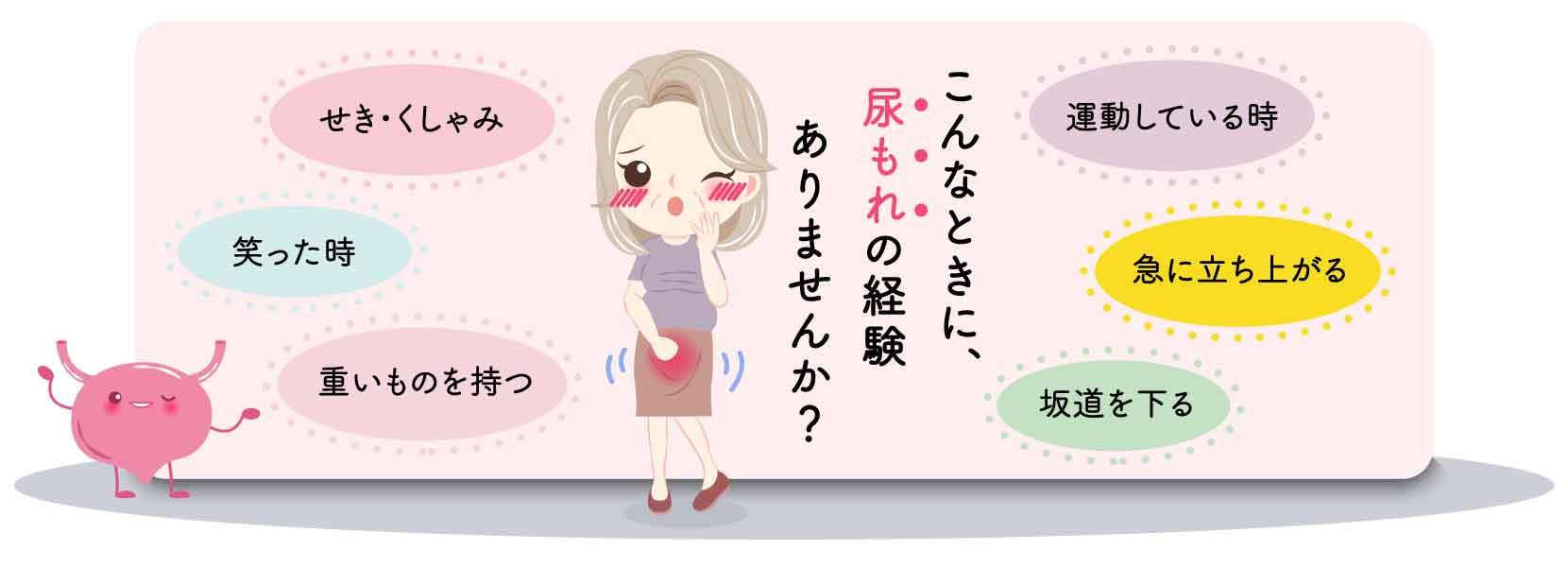 尿失禁(尿漏れ)の症状