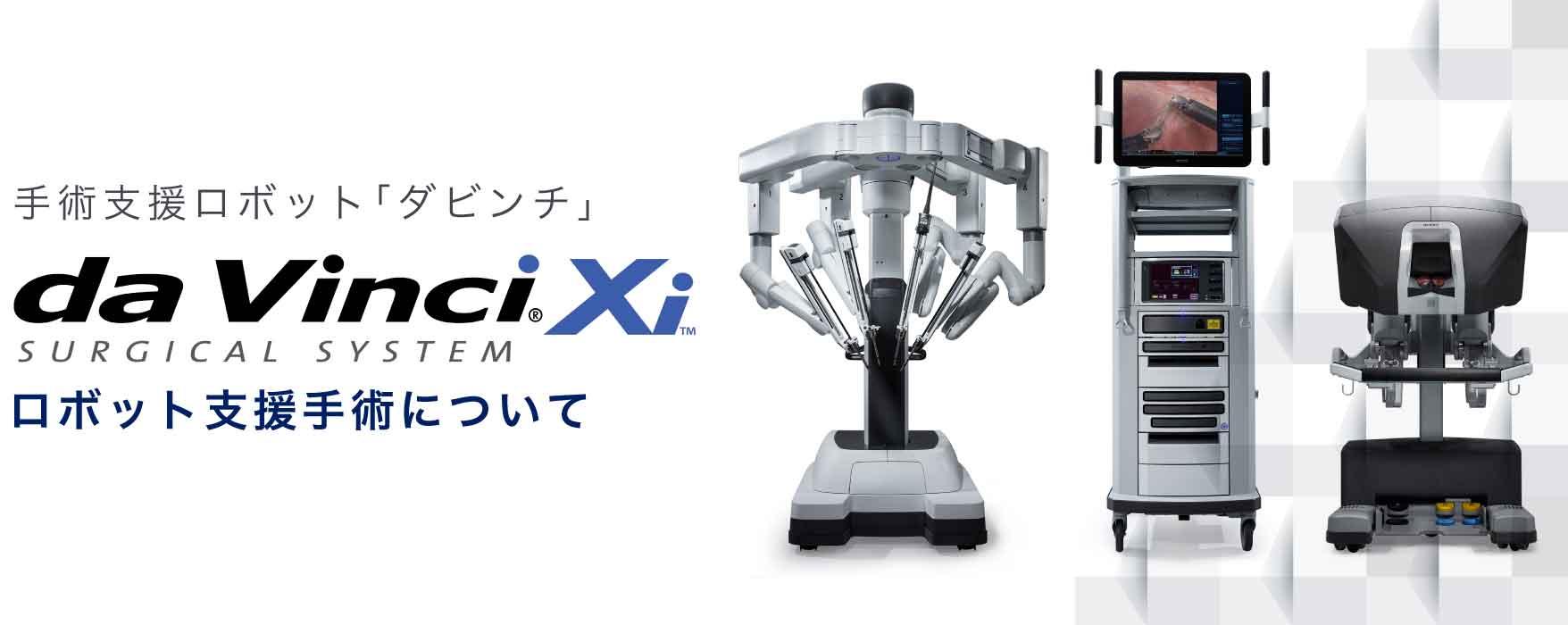 ロボット支援手術について