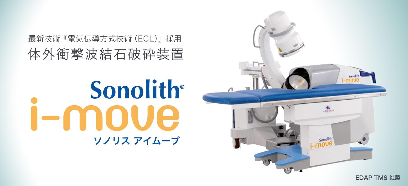 体外衝撃波結石破砕装置『Sonolith i-move(ソノリス アイムーブ)』