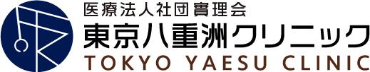 東京八重洲クリニック