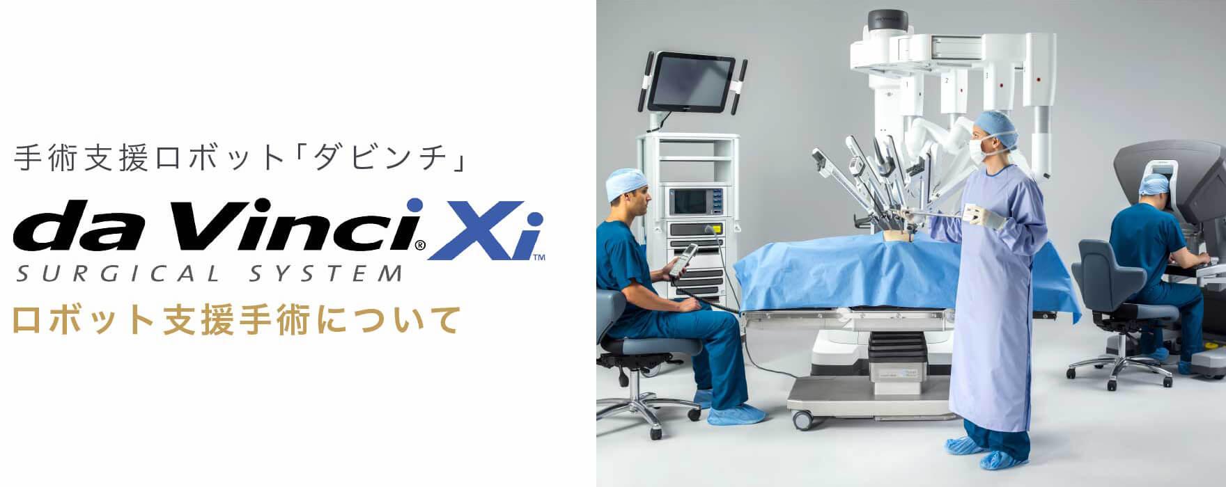 婦人科ロボット支援手術について