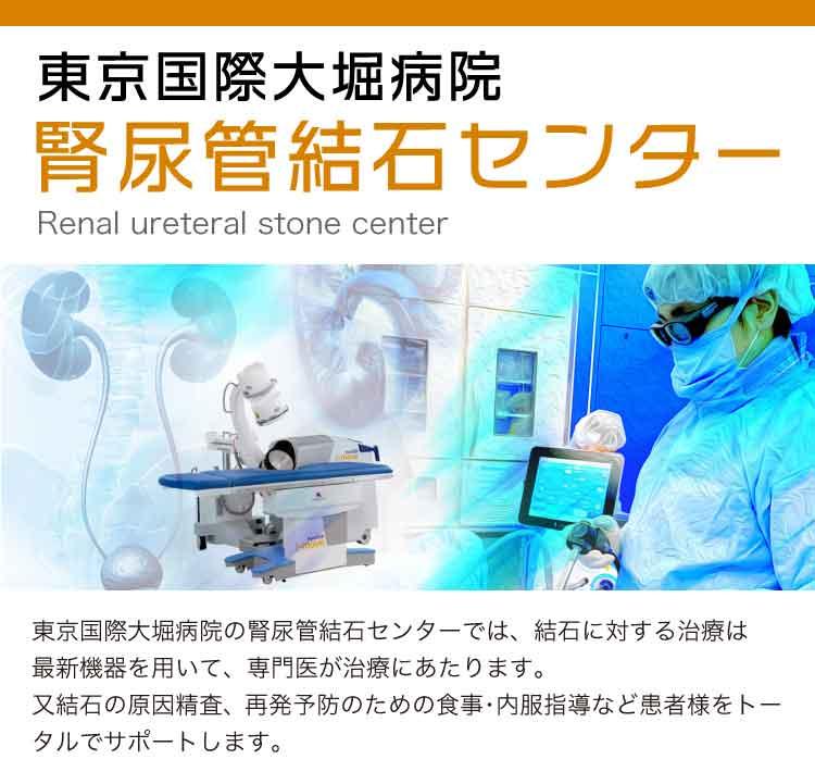 東京国際大堀病院腎尿管結石センター