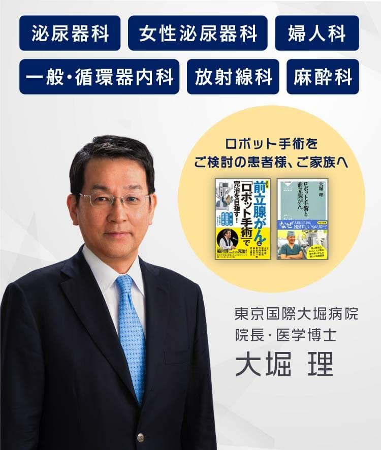 東京国際大堀病院は泌尿器科・婦人科に特化した専門病院です。