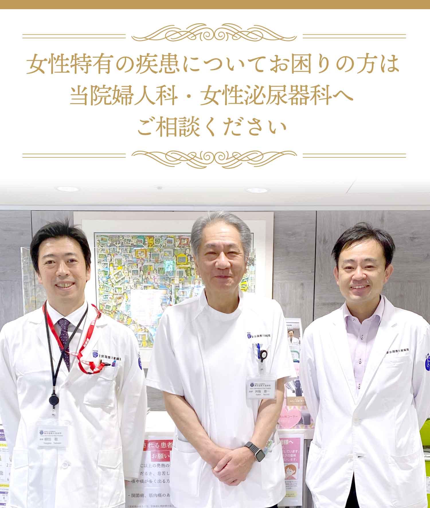 女性特有の疾患については東京国際大堀病院婦人科・女性泌尿器科へご相談ください。