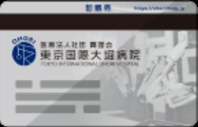 東京国際大堀病院の診察券