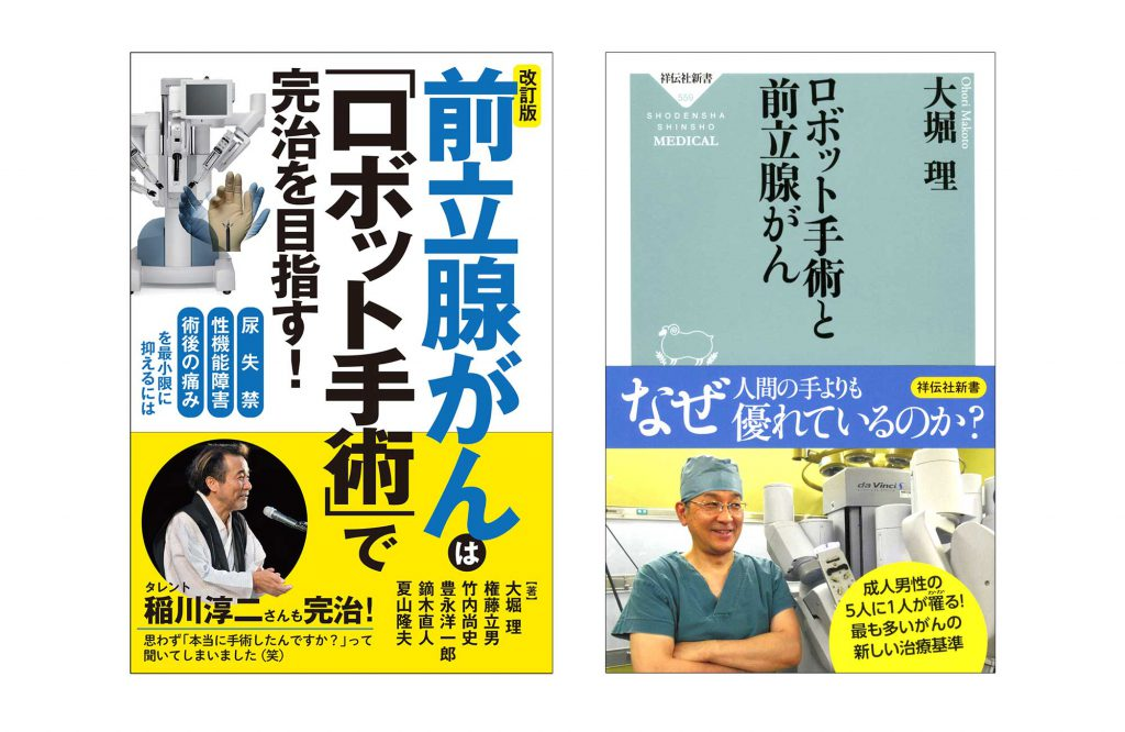 東京国際大堀病院 院長 大堀理共同執筆本のご紹介