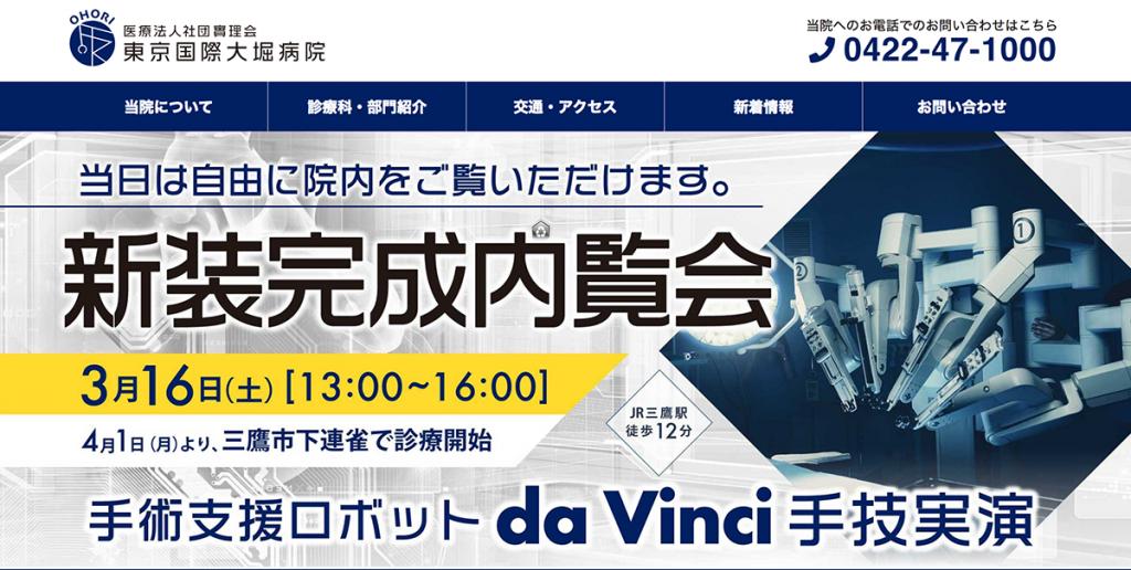 東京国際大堀病院ホームページ公開のお知らせ
