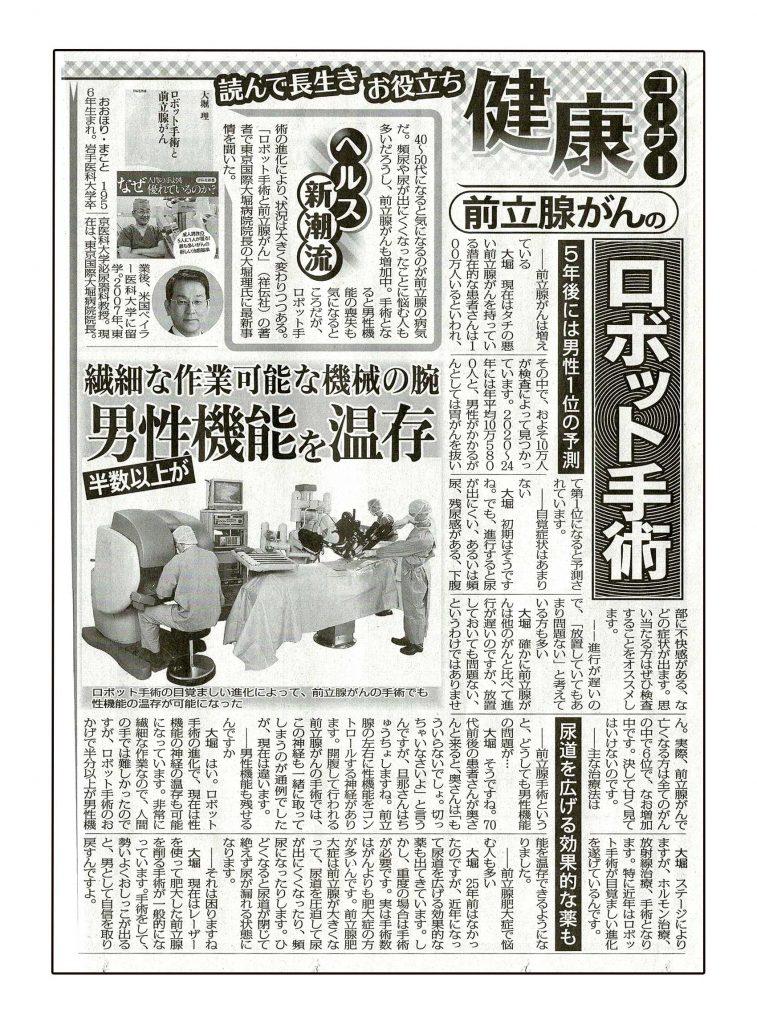 東京スポーツ新聞で東京国際大堀病院院長 大堀理のインタビューが紹介されました。