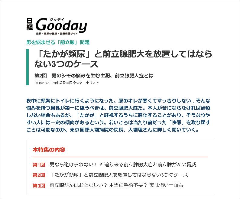 大堀院長のインタビューが掲載された日経Gooday特集記事 第2回