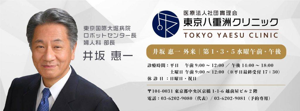 東京八重洲クリニック井坂惠一先生婦人科外来