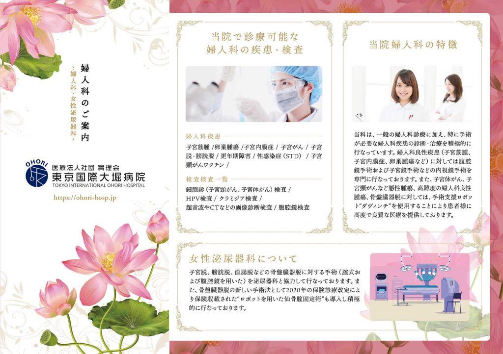 東京国際大堀病院婦人科パンフレット