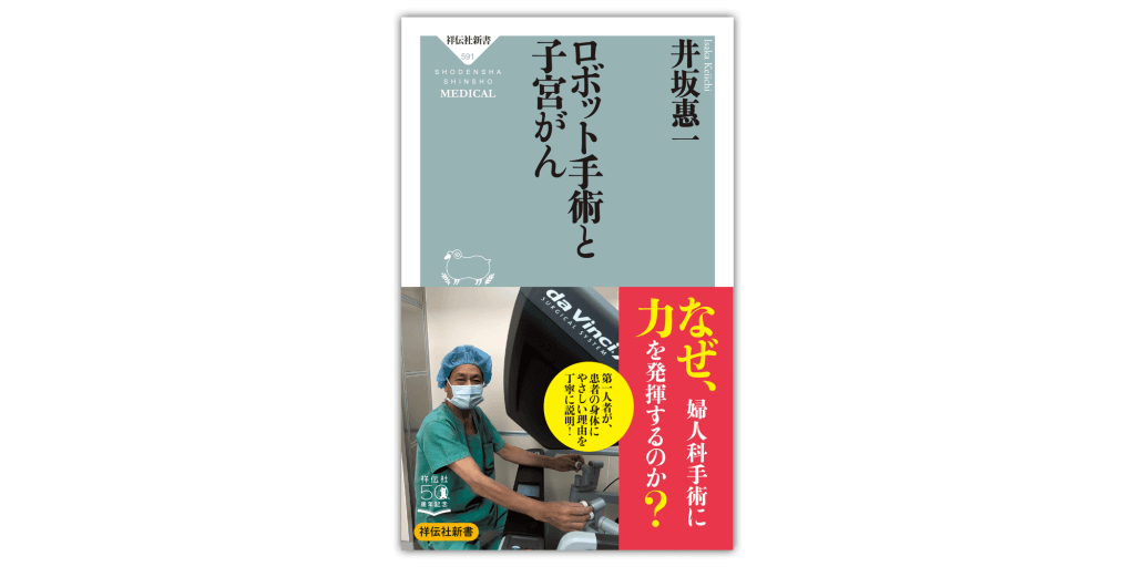 井坂惠一出版書籍『ロボット手術と子宮がん』