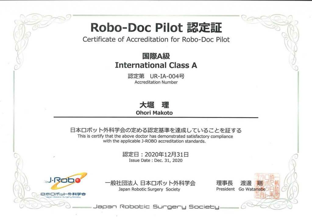 大堀理院長がロボット外科学会 国際A級認定を取得しました。