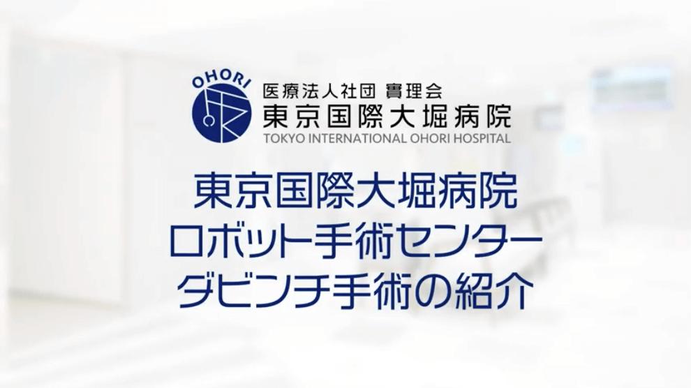 東京国際大堀病院 ロボット手術センター ダビンチ手術の紹介