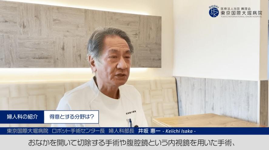 東京国際大堀病院チャンネル 井坂医師