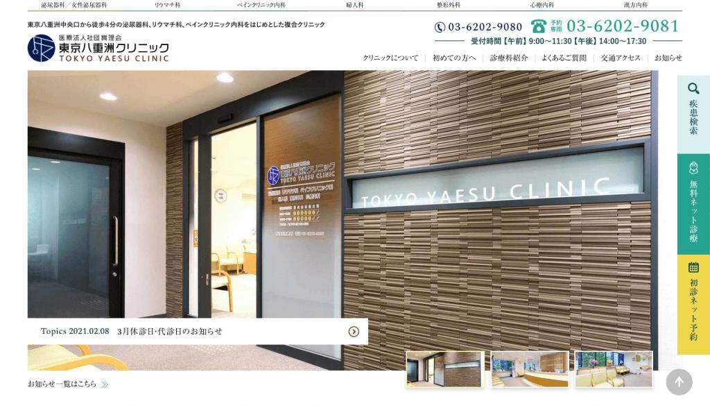 東京八重洲クリニックホームページリニューアル