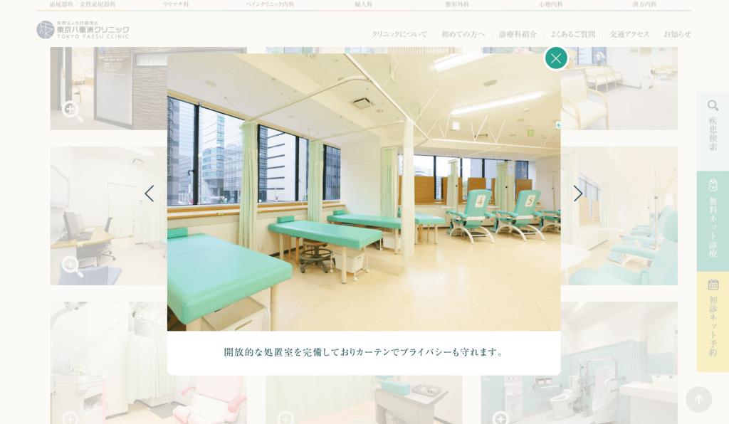 東京八重洲クリニック 施設紹介