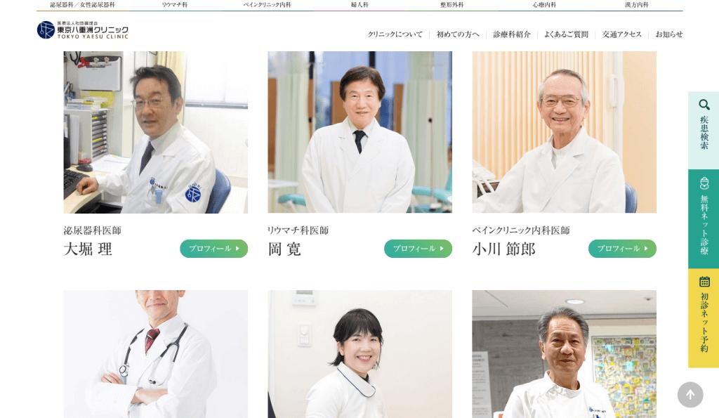 東京八重洲クリニック 医師紹介