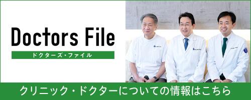 東京国際大堀病院ドクターズファイルスタッフインタビュー