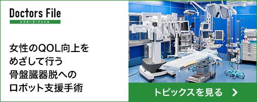 ドクターズファイル女性のQOL向上をめざして行う骨盤臓器脱へのロボット支援手術