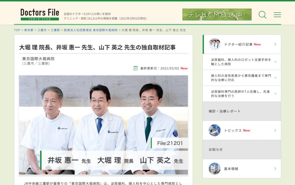 ドクターズ・ファイル大堀 理 院長、井坂 惠一 先生、山下 英之 先生の独自取材記事