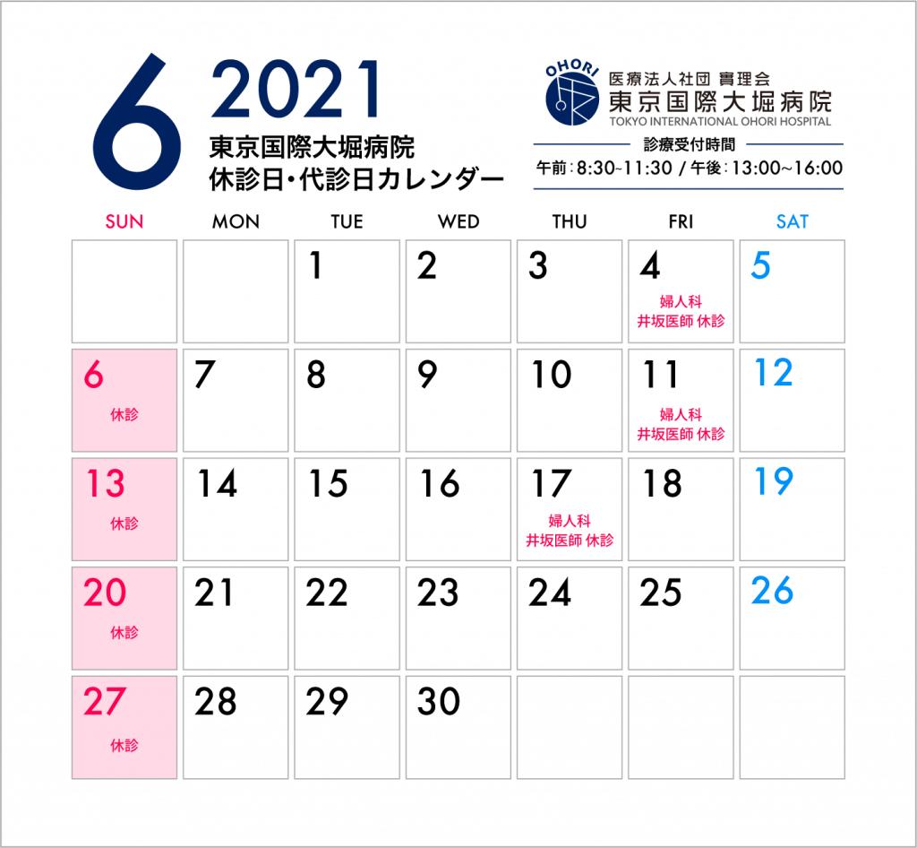東京国際大堀病院2021年6月カレンダー