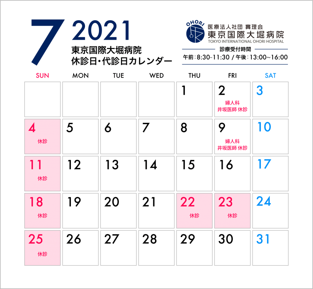 東京国際大堀病院2021年7月カレンダー