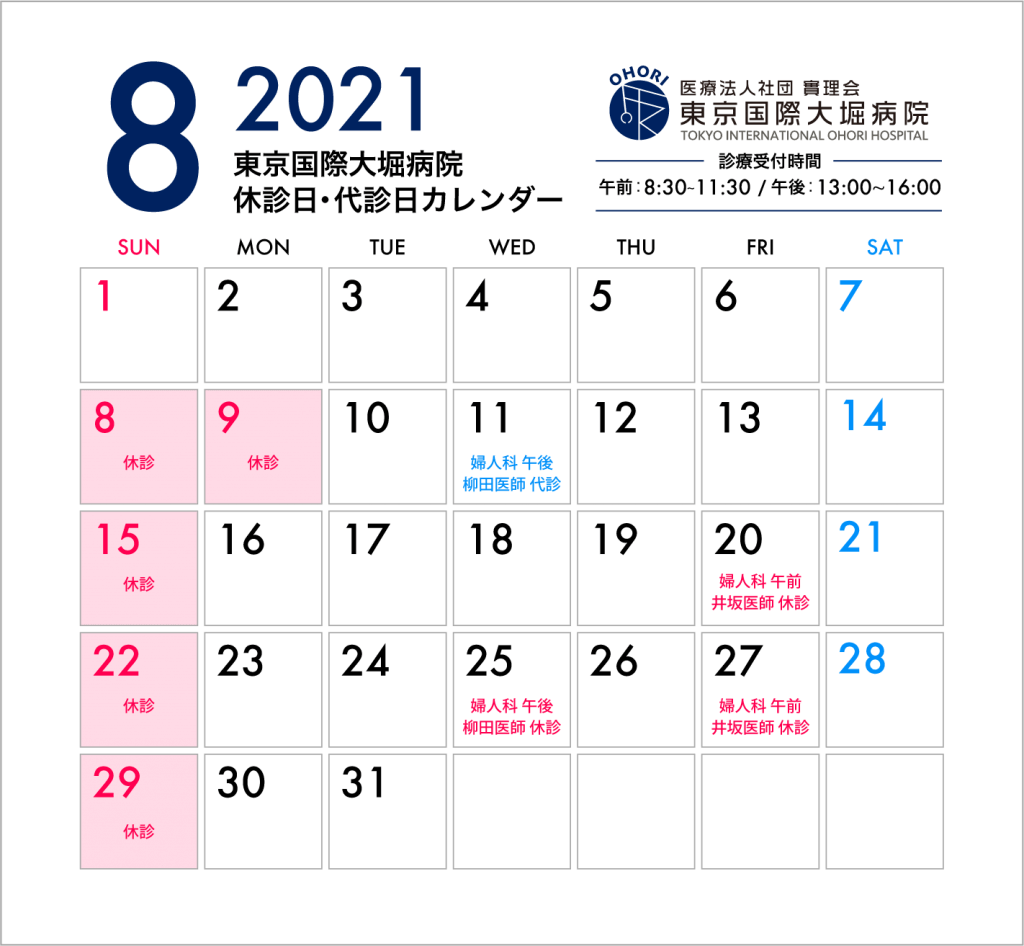 東京国際大堀病院2021年8月カレンダー