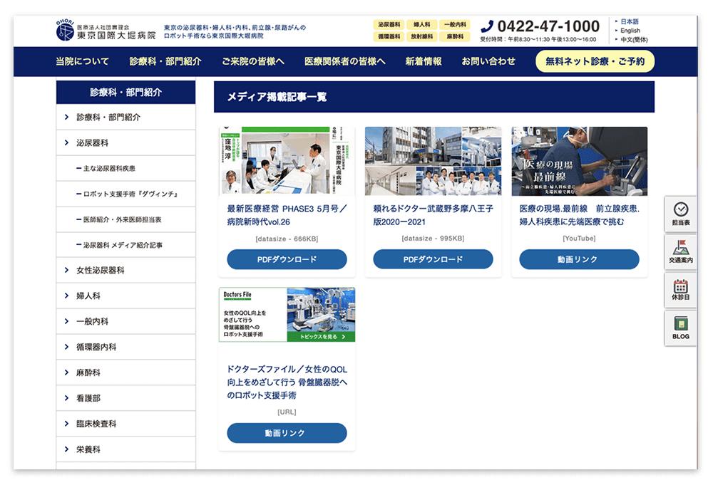 東京国際大堀病院泌尿器科メディア記事紹介ページ