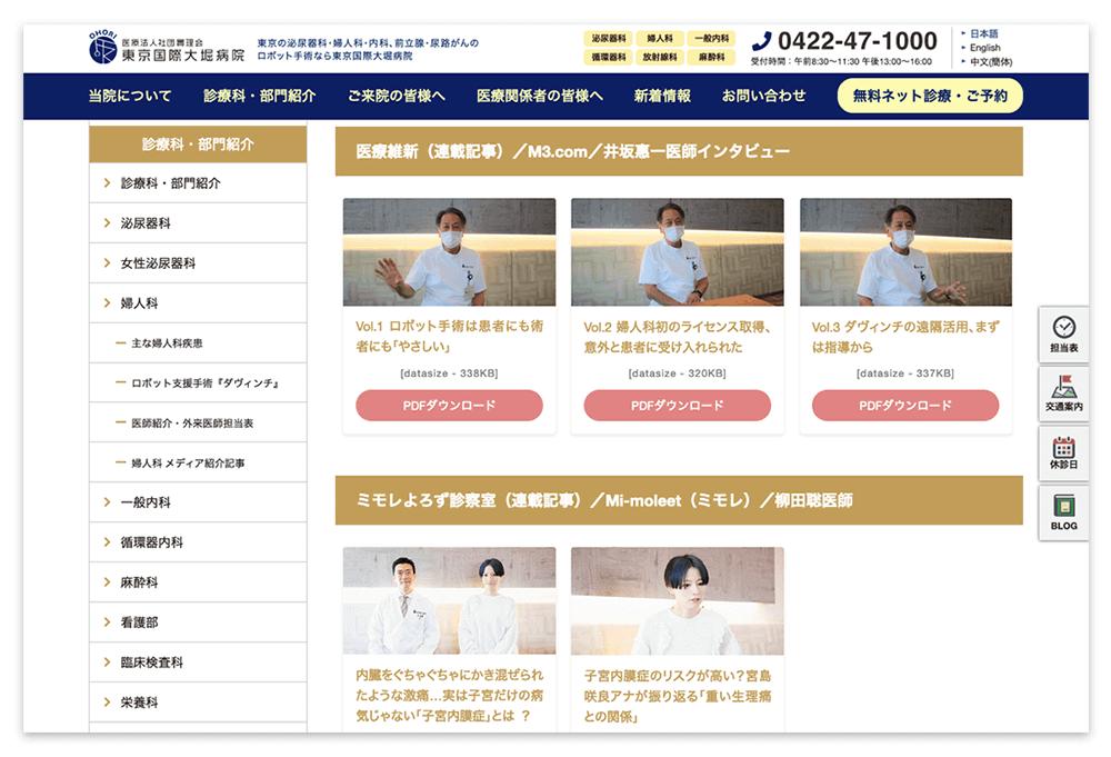 東京国際大堀病院婦人科メディア記事紹介ページ