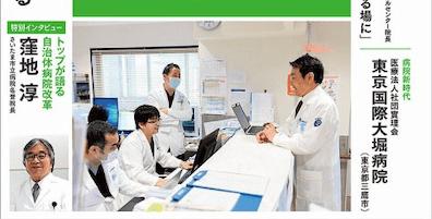 最新医療経営 PHASE3 5月号/病院新時代vol.26