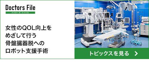 ドクターズファイル/女性のQOL向上をめざして行う 骨盤臓器脱へのロボット支援手術