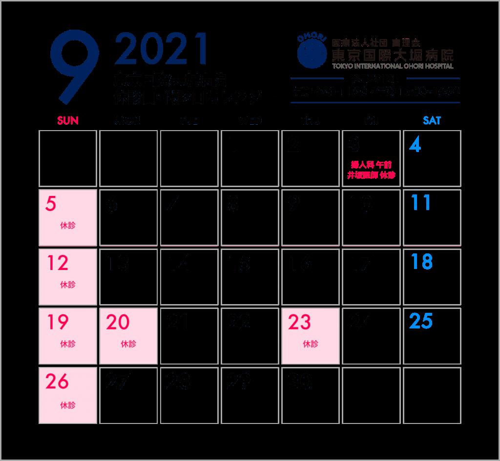 東京国際大堀病院2021年9月カレンダー