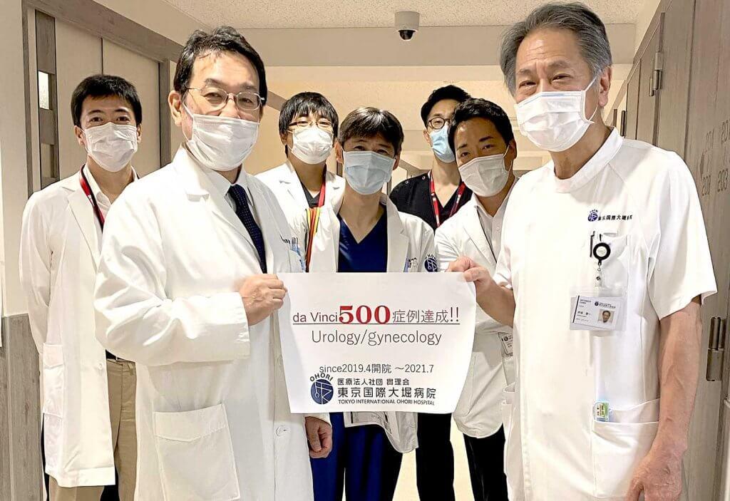 東京国際大堀病院ダビンチロボット支援手術500症例達成