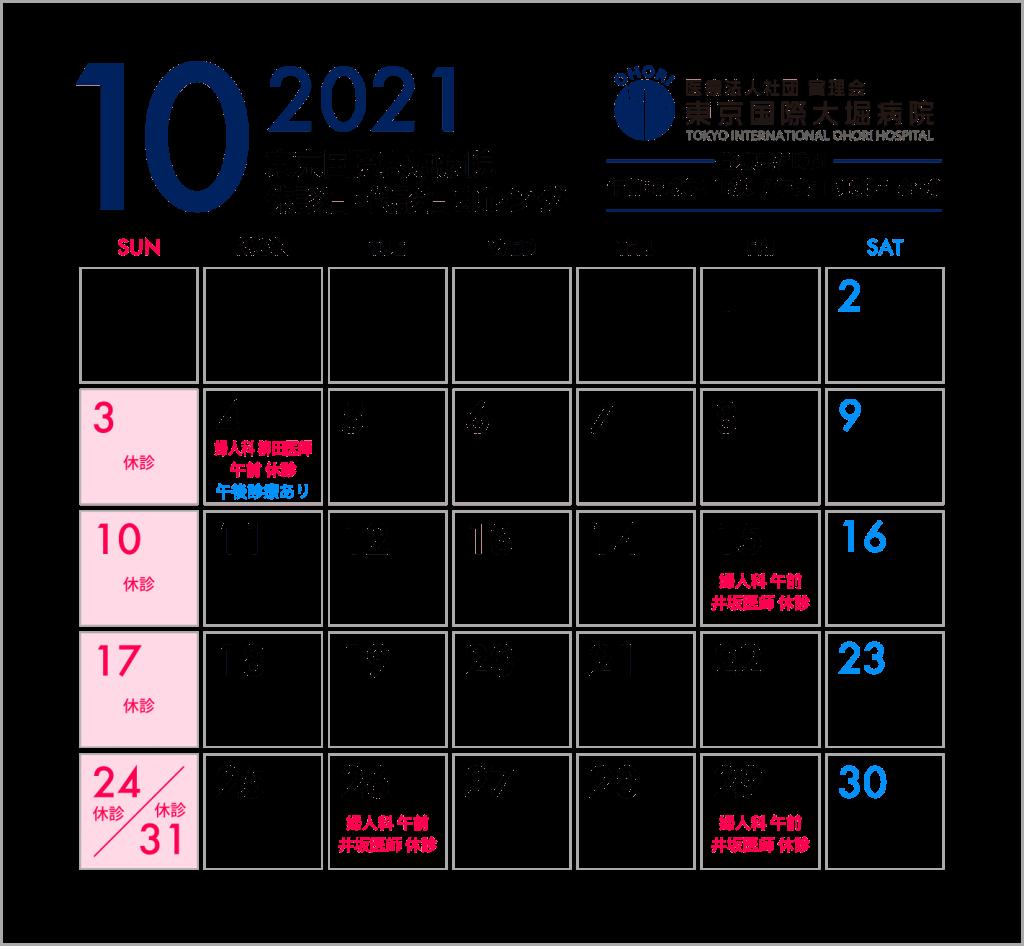 東京国際大堀病院2021年10月休診日・代診日カレンダー