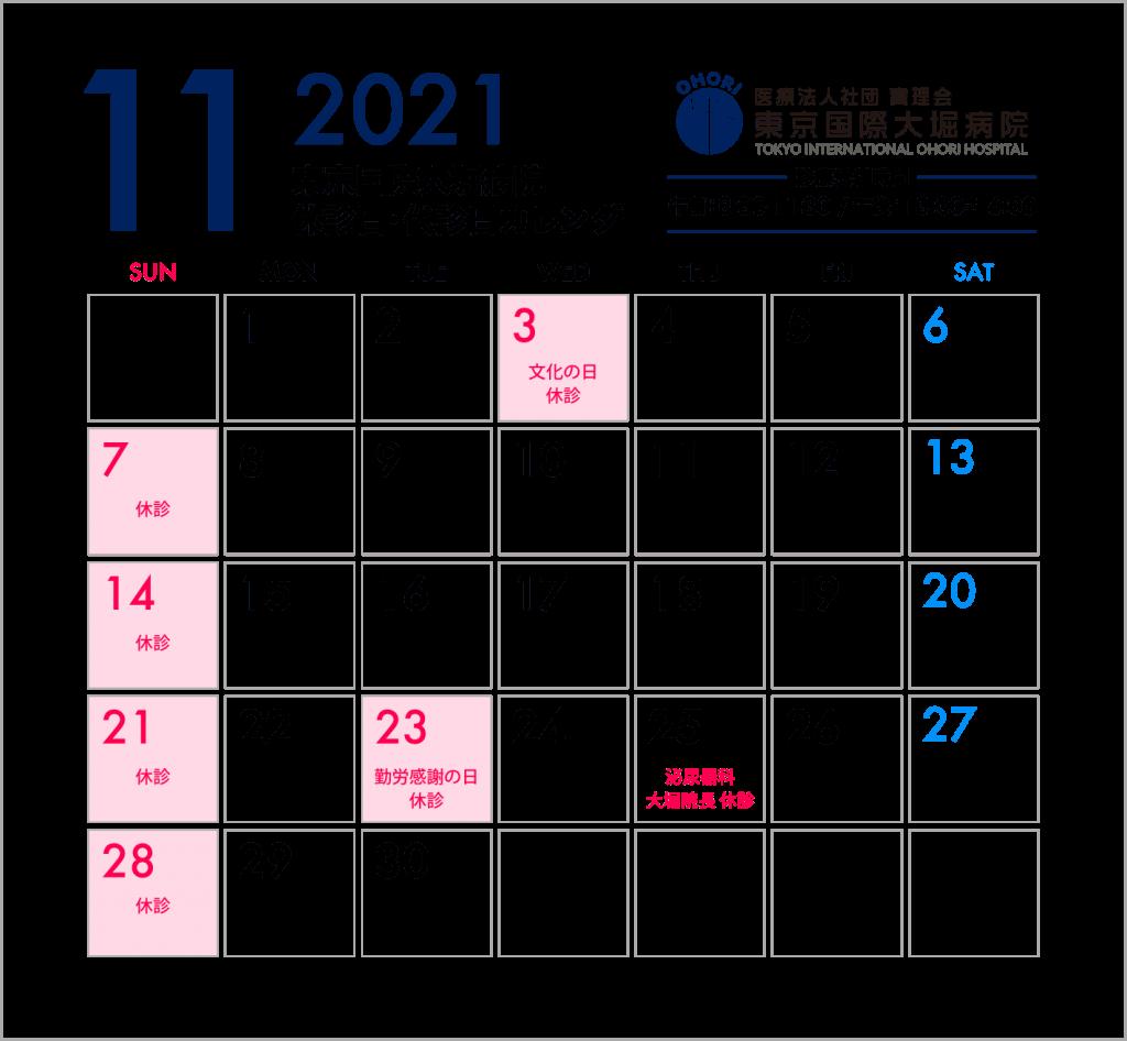 東京国際大堀病院2021年11月休診日・代診日カレンダー